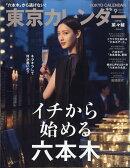 東京カレンダー 2017年 09月号 [雑誌]