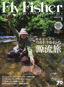 Fly Fisher (フライフィッシャー) 2017年 09月号 [雑誌]