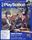 電撃PlayStation (プレイステーション) 2017年 9/28号 [雑誌]