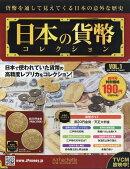 週刊日本の貨幣コレクショ創刊号 2017年 9/13号 [雑誌]