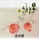 日本のうた こころのうた 第一集〜知床旅情〜
