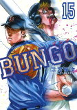 BUNGO-ブンゴー(15) (ヤングジャンプコミックス)