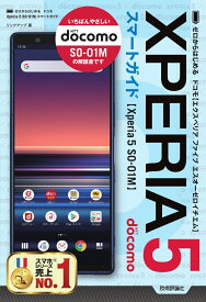 ゼロからはじめる ドコモ Xperia 5 SO-01M スマートガイド [ リンクアップ ]