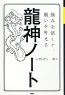 龍神ノート
