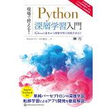 現場で使える!Python深層学習入門 (AI & TECHNOLOGY)