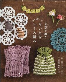 金票で編むちいさなレース編み 彩り豊かなレース糸「金票」で編むこもの (レディブティックシリーズ)