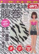 楽々ダイエット腹巻ZebraCool-G1
