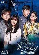 アイムソーリー カン・ナムグ〜逆転人生〜 DVD-BOX3