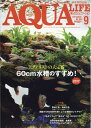 月刊 AQUA LIFE (アクアライフ) 2017年 09月号 [雑誌]