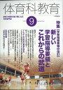 体育科教育 2017年 09月号 [雑誌]