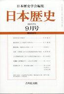 日本歴史 2017年 09月号 [雑誌]