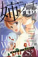 姉系Petit Comic (プチコミック) 9月号 2017年 09月号 [雑誌]