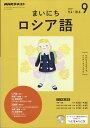 NHK ラジオ まいにちロシア語 2017年 09月号 [雑誌]