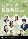 NHK テレビ しごとの基礎英語 2017年 09月号 [雑誌]