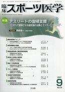 臨床スポーツ医学 2017年 09月号 [雑誌]