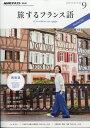 旅するフランス語 2017年 09月号 [雑誌]