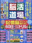脳活道場 vol.16 2017年 09月号 [雑誌]