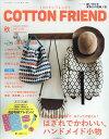 Cotton friend (コットンフレンド) 2017年 09月号 [雑誌]