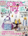 COTTON TIME (コットン タイム) 2017年 09月号 [雑誌]
