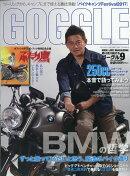 【予約】GOGGLE (ゴーグル) 2017年 09月号 [雑誌]