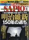 SAPIO (サピオ) 2017年 09月号 [雑誌]