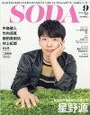 SODA (ソーダ) 2017年 09月号 [雑誌] ランキングお取り寄せ