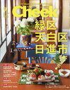 Cheek (チーク) 2017年 09月号 [雑誌]