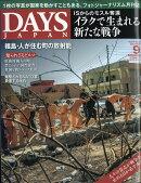 DAYS JAPAN (デイズ ジャパン) 2017年 09月号 [雑誌]
