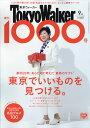 Tokyo Walker (東京ウォーカー) 2017年 09月号 [雑誌]