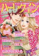 【予約】ハーレクインdarling! (ダーリン) Vol.69 2017年 09月号 [雑誌]