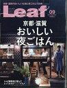 Leaf (リーフ) 2017年 09月号 [雑誌]