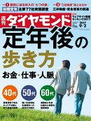 週刊ダイヤモンド 2017年 9/2 号 [雑誌](定年後の歩き方 お金・仕事・人 脈)