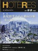 週刊 HOTERES (ホテレス) 2017年 9/8号 [雑誌]