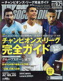 WORLD SOCCER DIGEST (ワールドサッカーダイジェスト) 2017年 9/21号 [雑誌]