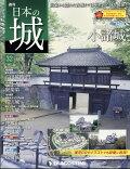 週刊 日本の城 改訂版 2017年 9/5号 [雑誌]