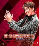 MASTERPIECE COLLECTION 星組東京国際フォーラム公演 マサラ・ミュージカル 『オーム・シャンティ・オーム -恋する…