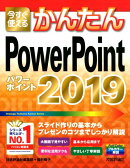 今すぐ使えるかんたんPowerPoint2019