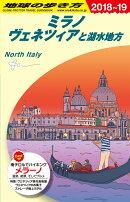 A11 地球の歩き方 ミラノ、ヴェネツィアと湖水地方 2018〜2019