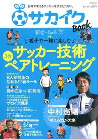 サカイクBOOK(VOL.01) 自分で考えるサッカーを子どもたちに。 特集:親子で一緒に楽しむサッカー技術ペアトレーニング (サンエイムック)