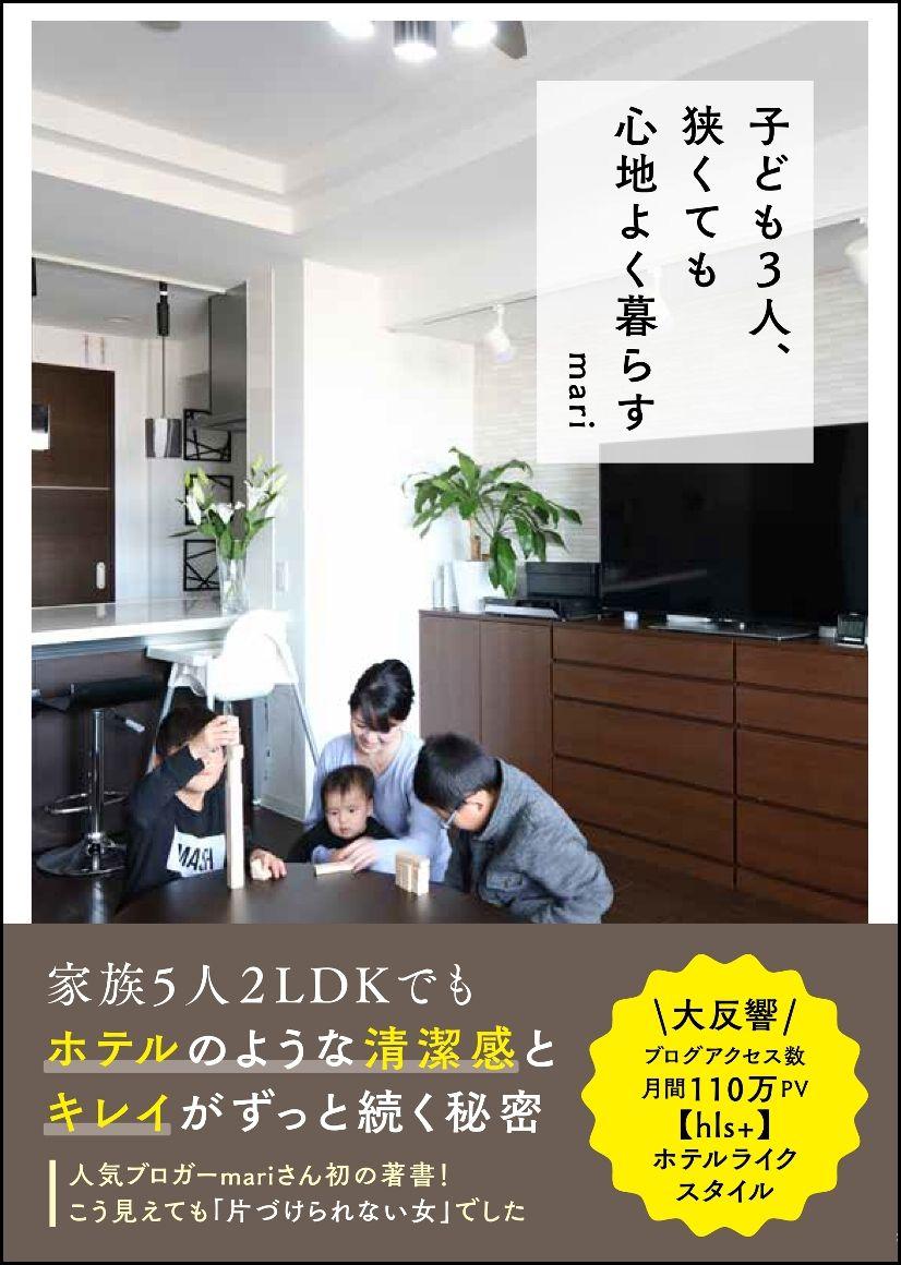 子ども3人、狭くても心地よく暮らす [ mari ]