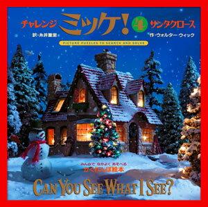 チャレンジミッケ!(4) サンタクロース [ ウォルター・ウィック ]