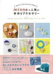 【バーゲン本】かわいいのにかんたんすぎminneで人気の手作りアクセサリー