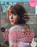 ViVi (ヴィヴィ) 2017年 09月号 [雑誌]