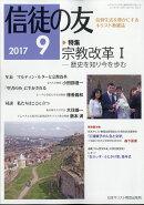 信徒の友 2017年 09月号 [雑誌]