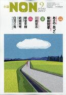 小説NON (ノン) 2017年 09月号 [雑誌]
