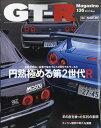 GT-R Magazine (ジーティーアールマガジン) 2017年 09月号 [雑誌]