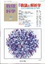 数理科学 2017年 09月号 [雑誌]