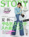STORY (ストーリィ) 2017年 09月号 [雑誌]