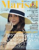 コンパクト版 marisol (マリソル) 2017年 09月号 [雑誌]