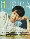 MUSICA (ムジカ) 2017年 09月号 [雑誌]